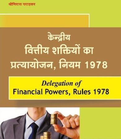 Amar Delegation Of Financial Powers, Rules 1978 (Kendriya Vitteey Shaktiyo ka Prtyayojan, Niyam 1978) By Shriniwas Pradkar For LLM Exam