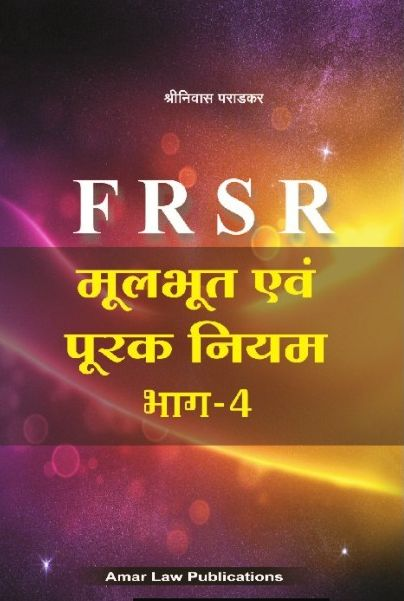 Amar Fundamental Rules and Supplementary Rules Part-4 (MoolBhoot Evam Poorak Niyam)