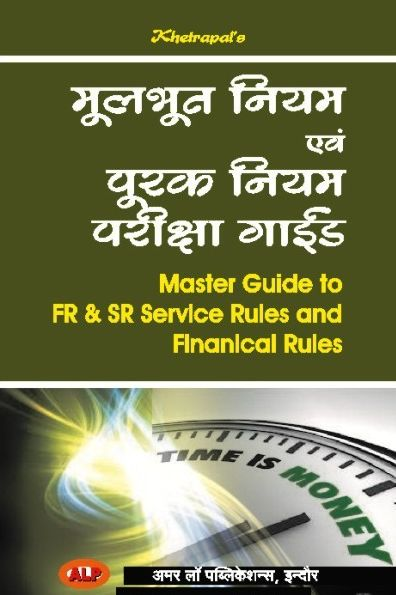 Amar Master Guide To Fundamental Rules and Supplementary Rules Service Rules and Finanical Rules (MoolBhoot Evam Poorak Niyam Pariksha Guide) By Khetrpal For LLM Exam