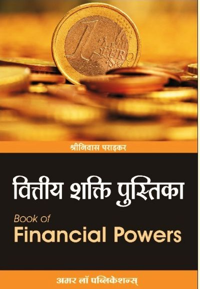 Amar Book Of Financial Powers (Vitteeye Shakti Pustika) By Shriniwas Pradkar For LLM Exam