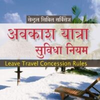 Amar Central Civil Services Leave Travel Concession Rules (Avkash Yatra Suvidha Niyam) By Shriniwas Pradkar For LLM Exam