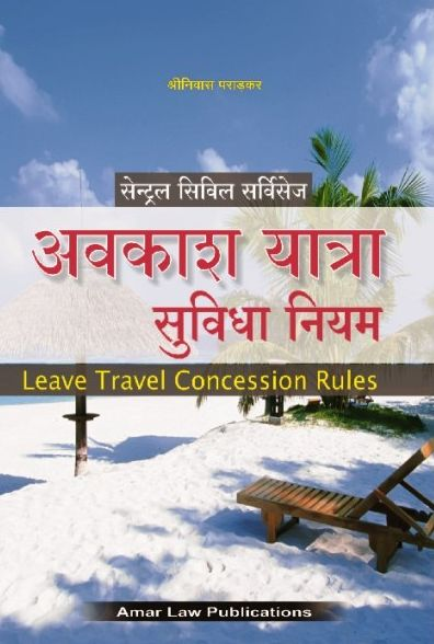 Amar Central Civil Services Leave Travel Concession Rules (Avkash Yatra Suvidha Niyam) By Shriniwas Pradkar For LLM Exam
