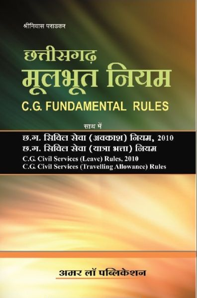 Amar Chhattisgarh Fundamental Rules (MoolBhoot Niyam) By Shriniwas Pradkar For LLM Exam With Chhattisgarh Civil Service Leave Rules,2010 And Travelling Allowance Rules