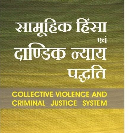 Amar Collactive Violence and Chiminal Justice System (Samuhik Hinsa and Dandik Nyaay Padati) By Dr. Farhat Khan for LLM Exams