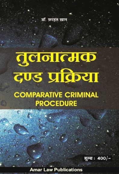 Amar Comparative Criminal Procedure (Tulnatmak Dand Prkiya) By Dr. Farahat Khan For LLM Exam