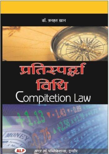 Amar Compitetion Law (Pratisparda Vidhi) By Dr. Farahat Khan For LLM Exam