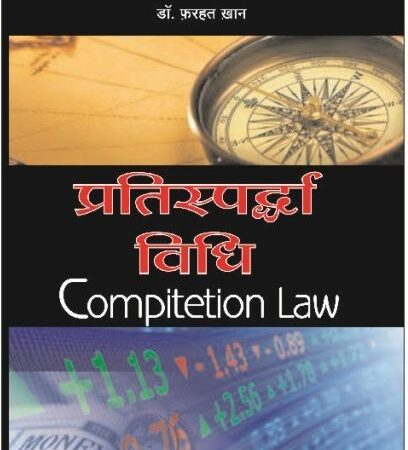 Amar Compitetion Law (Pratisparda Vidhi) By Dr. Farahat Khan For LLM Exam