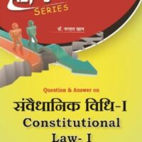 Amar Constitutional Law 1st (Sanvedhanik Vidhi) Question and Answer By Dr. Farahat Khan