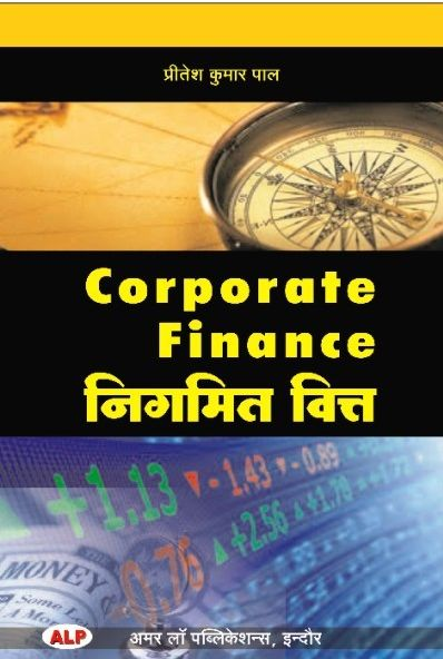 Amar Corporate Finance (Nigmit Vitt) By Pritesh Kumar Pal For LLM Exam