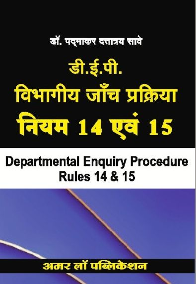buy_amar_departmental_enquiry_procedure_rules_14_and_15_vibhageeye_jancha_prakriya_niyam_14_evam_15_by_dr._padmakar_dattatray_saave_for_llm_exam_
