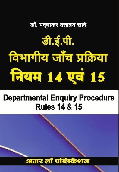 buy_amar_departmental_enquiry_procedure_rules_14_and_15_vibhageeye_jancha_prakriya_niyam_14_evam_15_by_dr._padmakar_dattatray_saave_for_llm_exam_