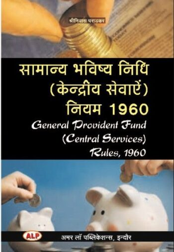 Amar General Provident Fund Central Services Rules, 1960 (Samanay Bhvishya Nidhi) By Shriniwas Pradkar For LLM Exam