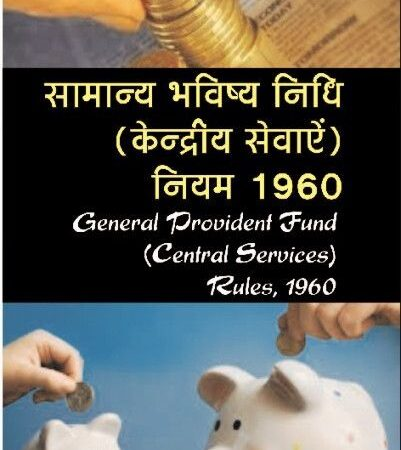Amar General Provident Fund Central Services Rules, 1960 (Samanay Bhvishya Nidhi) By Shriniwas Pradkar For LLM Exam