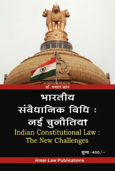 Amar Indian Constitutional Law The New Challenges (Bhartiye Samvaidhanik Vidhi Nai Chunoutiya) By Dr. Farahat Khan For LLM Exam
