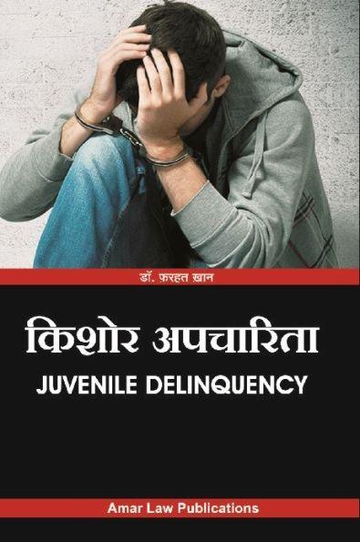 buy_amar_juvenile_delinquency_kishore_apcharita_by_dr._farahat_khan_for_llm_exam_at_