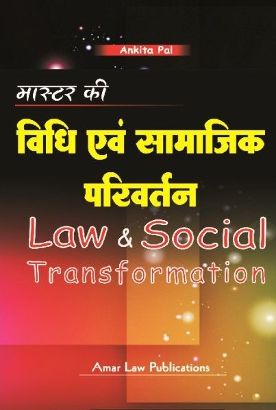 buy_amar_law_and_social_transformation_vidhi_and_samajik_parivartan_by_ankita_pal_for_l.l_m_exam_at