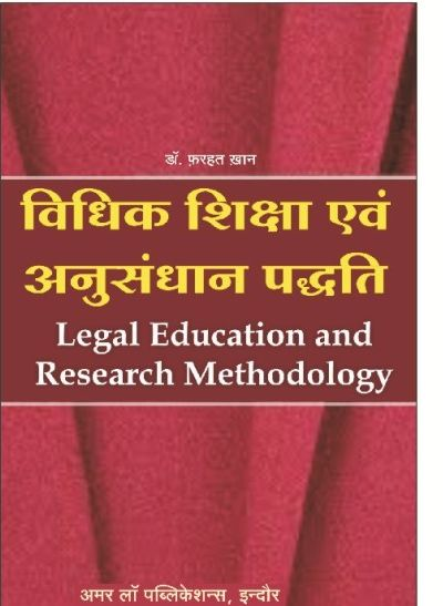 Amar Legal Education and Research Methodology (Vidhik Siksha and Anusandhan Paduti) By Dr. Faraht Khan
