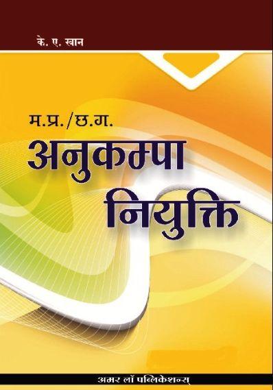buy_amar_madyapradesh_and_chhattisgarh_compassionate_appointment_anukampa_niyukti_by_k._a_khan_for_llm_exam_at_,jpg