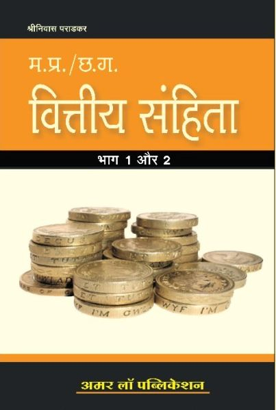 Amar Madyapradesh and Chhattisgarh Financial Code Part -1 and Part-2 (Vitteeye Sanhita) By Shriniwas Pradkar For LLM Exam