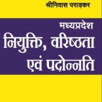 Amar Madyapradesh Appointment, Seniority and Promotion (Niyukti, Vrishtta Evam Pdonnti) By Shriniwas Pradkar For LLM Exam