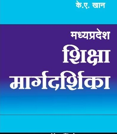 Amar Madyapradesh Education Guides (Shiksha Margdarshika) By K. A. Khan For LLM Exam By A.K Khan Books