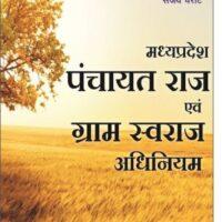 buy_amar_madyapradesh_panchayati_raj_and_village_swaraj_act_in_hindi_by_sanjay_charate
