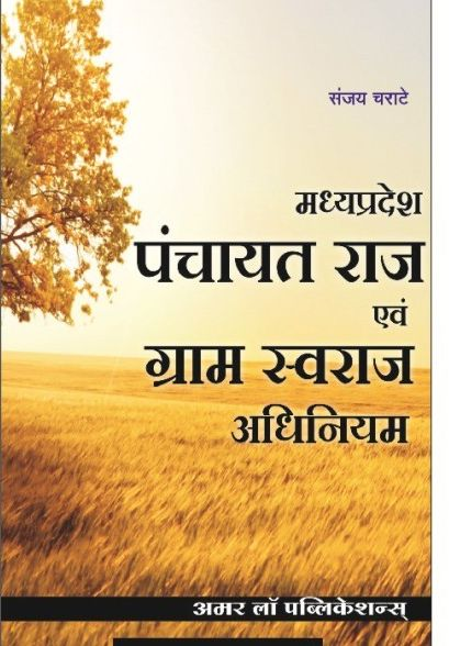 buy_amar_madyapradesh_panchayati_raj_and_village_swaraj_act_in_hindi_by_sanjay_charate