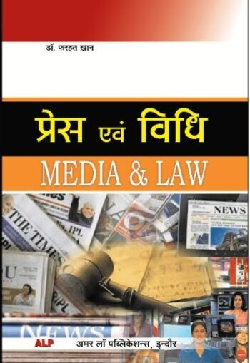 Amar Media And Law (Press And Vidhi) By Dr. Farahat Khan For LLM Exam