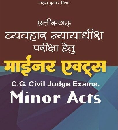 buy_amar_minor_acts_in_hindi_by_rahul_mishra_for_cgpsc_civil_judge_exam_2017_at_