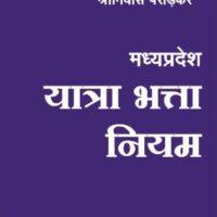 Amar MP Travel Alllowance Rules (Yatra Bhatta Niyam) By Shriniwas Paradkar