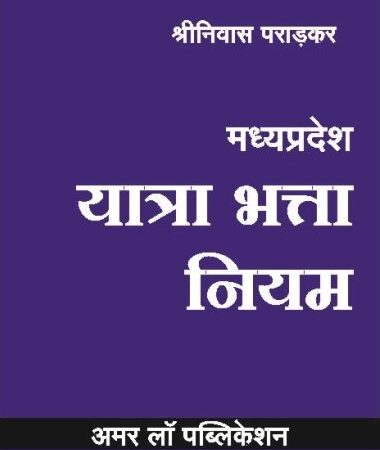 Amar MP Travel Alllowance Rules (Yatra Bhatta Niyam) By Shriniwas Paradkar