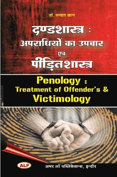 Amar Penology Treatment of Offenders And Victimology (DandShastra Apradhiyo ka Upchar Evam Pidit Shastra) By Dr. Farahat Khan For LLM Exam