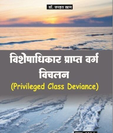 Amar Priviledge Class Deviance (Vishesadhar Prapt Verg Vichlan) By Dr. Farhat Khan For L.L M Exam
