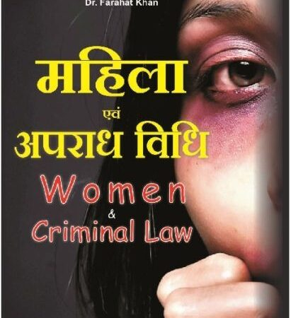 Amar Women And Criminal Law (Mahila Evam Apradh Vidhi) By Dr. Farahat Khan For LLM Exam