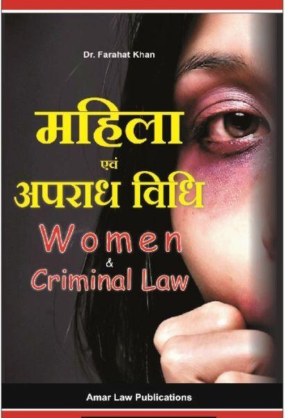 Amar Women And Criminal Law (Mahila Evam Apradh Vidhi) By Dr. Farahat Khan For LLM Exam