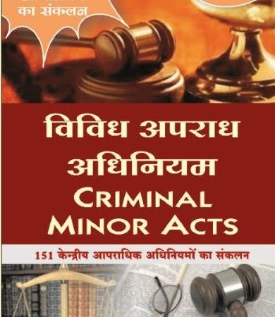 buy_khetrapal_criminal_minor_acts_vividh_aapradh_adhiniyam_part-1_and_part-2_with_151_adhiniyam_ka_sanklan_by_g._s._bhargav_for_llm_exam