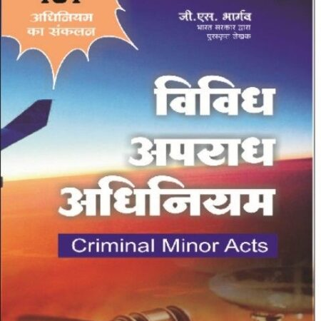 Khetrapal Crimnal Minor Acts (Vividh Apradh Adhinyam) 101 Acts Collaction By G.S Bhargava