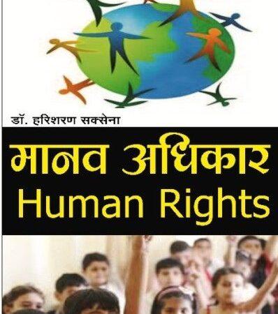 buy_khetrapal_human_rights_manav_adhikar_by_dr._harisharan_saxena_for_llm_exam_