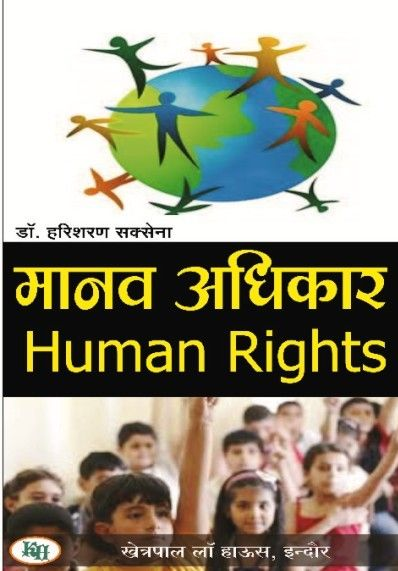buy_khetrapal_human_rights_manav_adhikar_by_dr._harisharan_saxena_for_llm_exam_