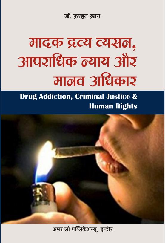 Drug Addiction,Criminal Justice and Human Rights (Madak Dravya  Vyasan,Aapradhik Nyay or Manav Adhikar) By Dr  Faraht Khan For L L M Exams