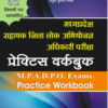 M.P ADPO Guide ( Practice Book) by Rahul Mishra