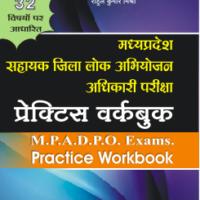 M.P ADPO Guide ( Practice Book) by Rahul Mishra