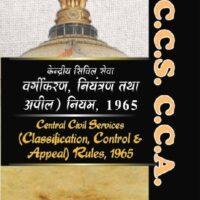 Amar Central Civil Services (Classificaition, Control and Appeal) Rules,1965 (Kendriy Civil Seva (Vargikaran, Niyantran Evam Appeal) Niyam,1965 By Shrivastav For LLM Exam