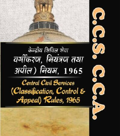 Amar Central Civil Services (Classificaition, Control and Appeal) Rules,1965 (Kendriy Civil Seva (Vargikaran, Niyantran Evam Appeal) Niyam,1965 By Shrivastav For LLM Exam