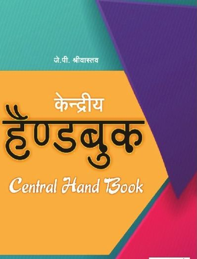 Amar Central Hand Book (Kendriya Hand Book) By J. P. Shrivastav For LLM Exam