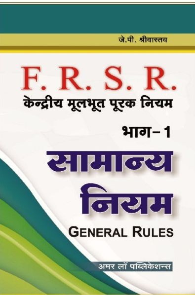 Amar Fundamental Rules and Supplementary Rules Part -1 General Rules (Kendriya Moolbhoot Poorak Niyam Bhag-1 Samanya Niyam) By J.P. Shrivastav For LLM Exam