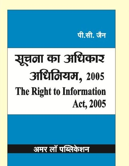 Amar The Rights of Information Act, 2005 By P.C Jain