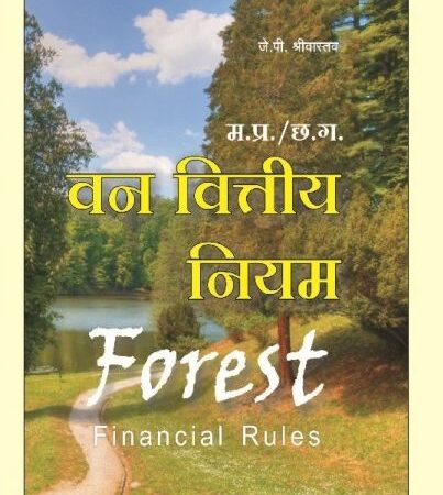 Khertapal Forest Financial Rules (Vvan Vitiya Nigam) By J.P Shriwastava for MP and Chhatisgarh Exams