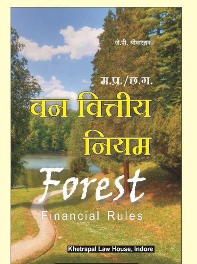 Khertapal Forest Financial Rules (Vvan Vitiya Nigam) By J.P Shriwastava for MP and Chhatisgarh Exams