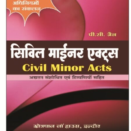 Khetrapal Civil Minor Acts In Hindi 104 Adinimyo ka Sankalan By P.C Jain Usefull For L.LM Exam
